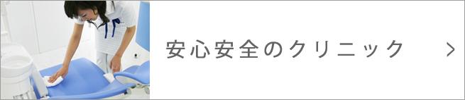 iinsyoukai_btn01