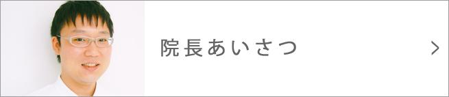 iinsyoukai_btn04