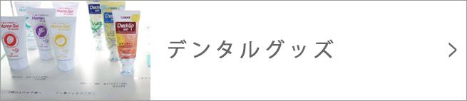 iinsyoukai_btn05