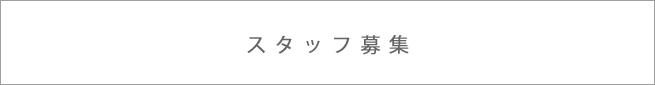 staff00_btn
